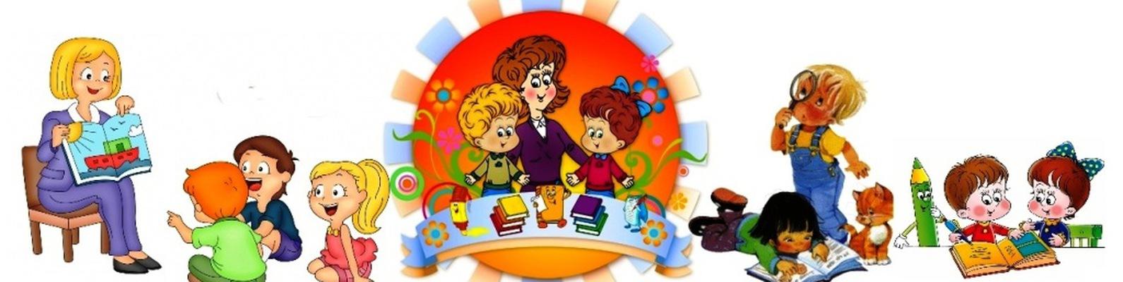 Картинка работа воспитателя с детьми
