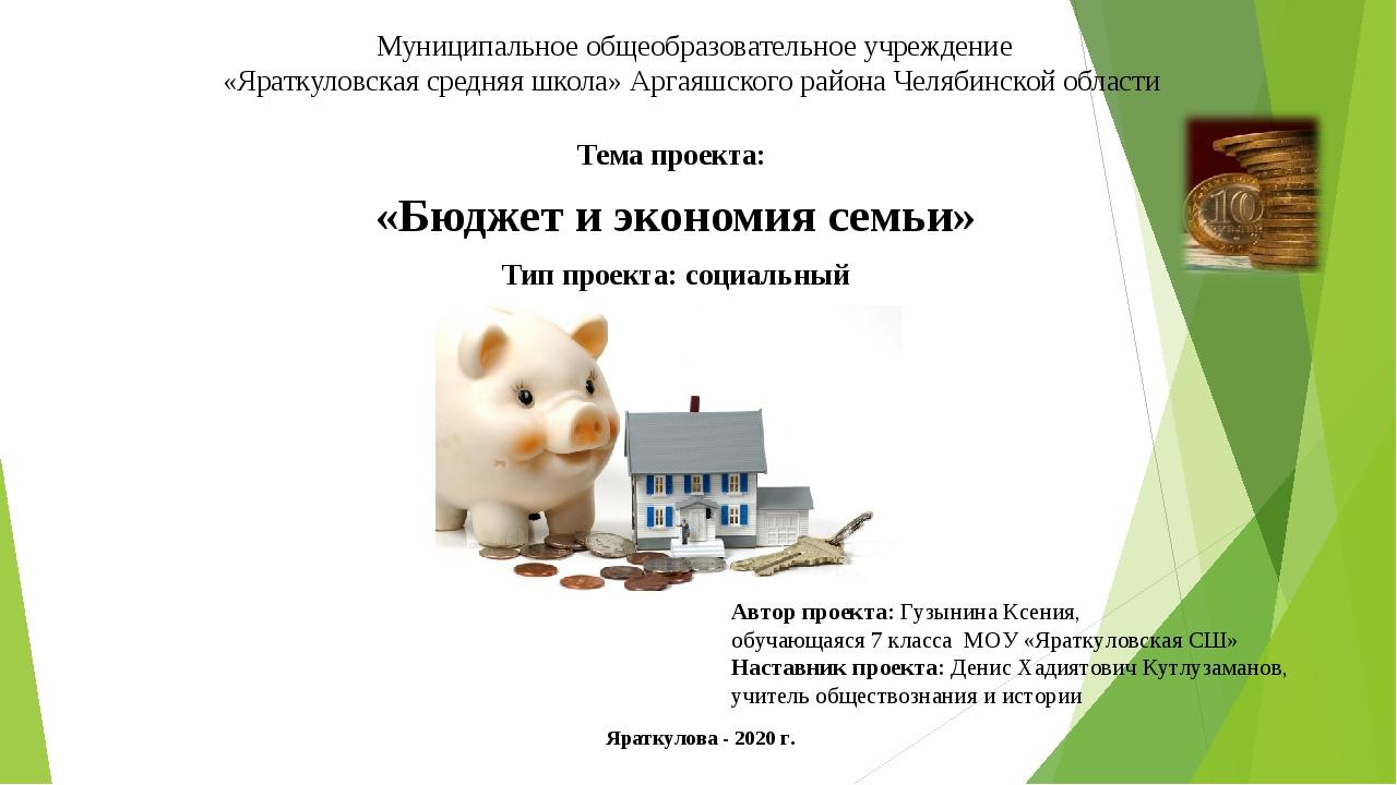 Муниципальное общеобразовательное учреждение «Яраткуловская средняя школа» Ар...