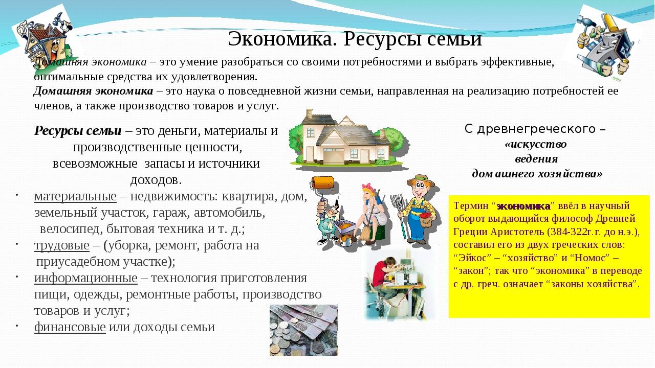 С древнегреческого – «искусство ведения домашнего хозяйства» Домашняя экономи...
