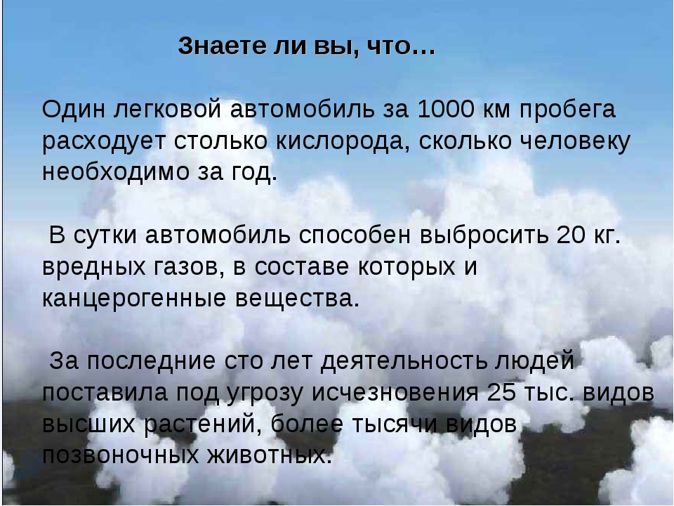 Анекдот Про Воздух