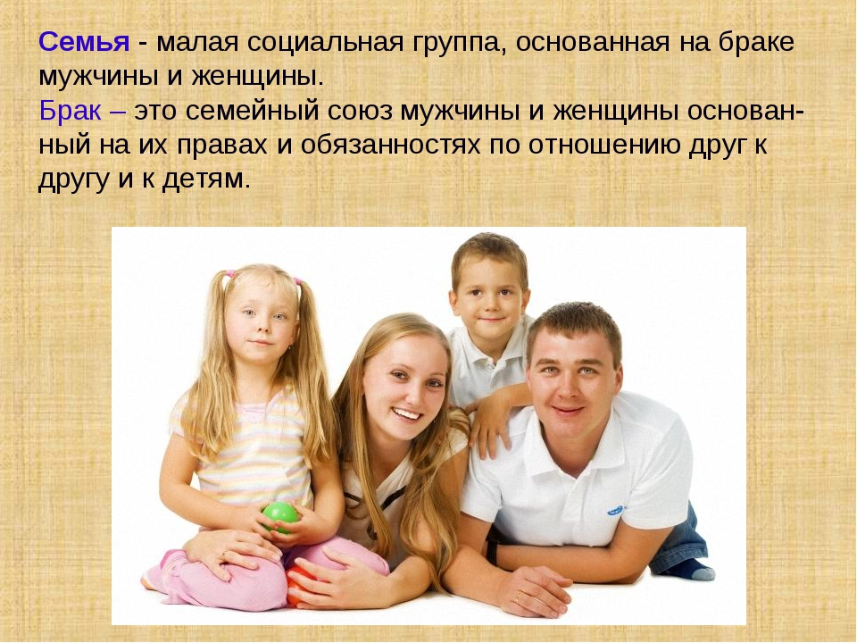 Семья- малая социальная группа, основанная на браке мужчины и женщины. Брак...