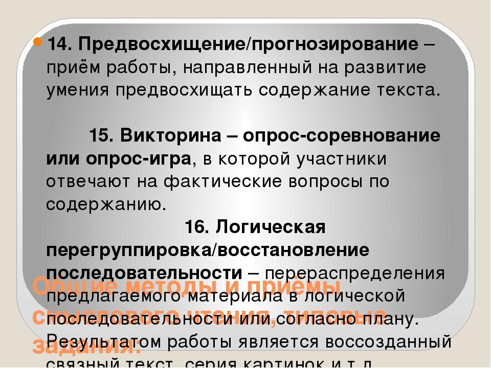 Общие методы и приёмы смыслового чтения, типовые задания: 14. Предвосхищение/...