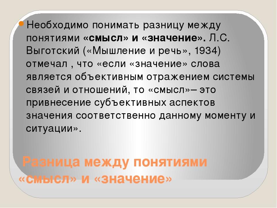Разница между понятиями «смысл» и «значение» Необходимо понимать разницу меж...