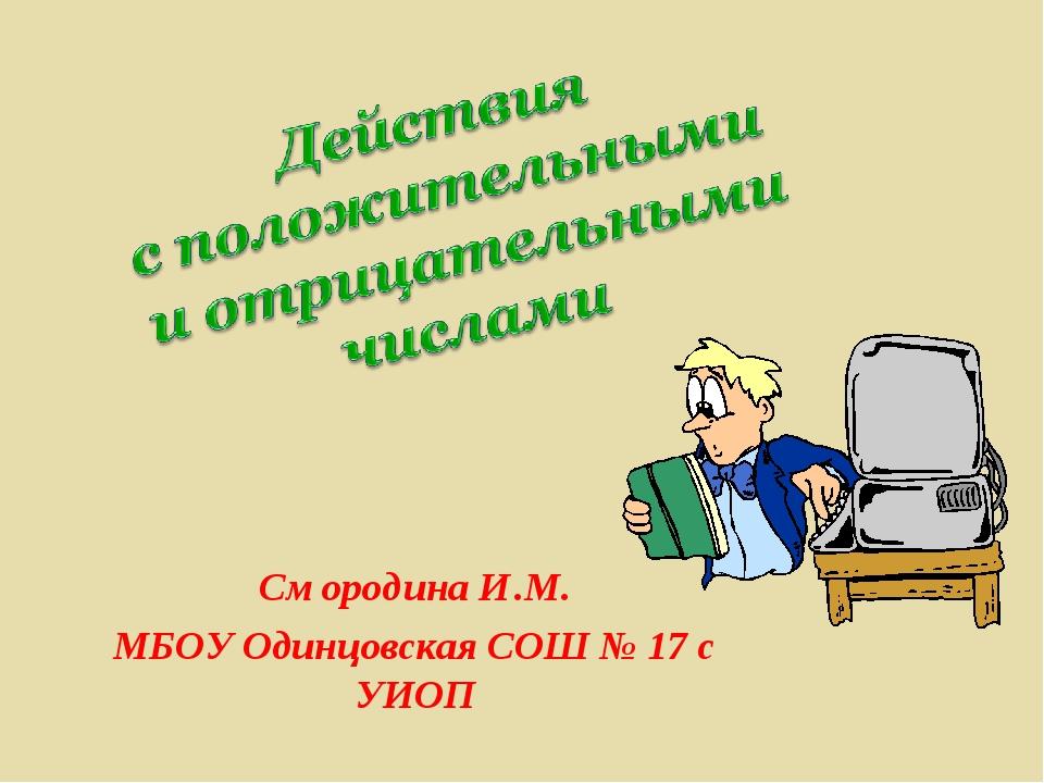 Смородина И.М. МБОУ Одинцовская СОШ № 17 с УИОП