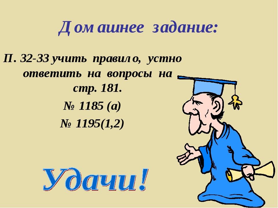 Домашнее задание: П. 32-33 учить правило, устно ответить на вопросы на стр. 1...