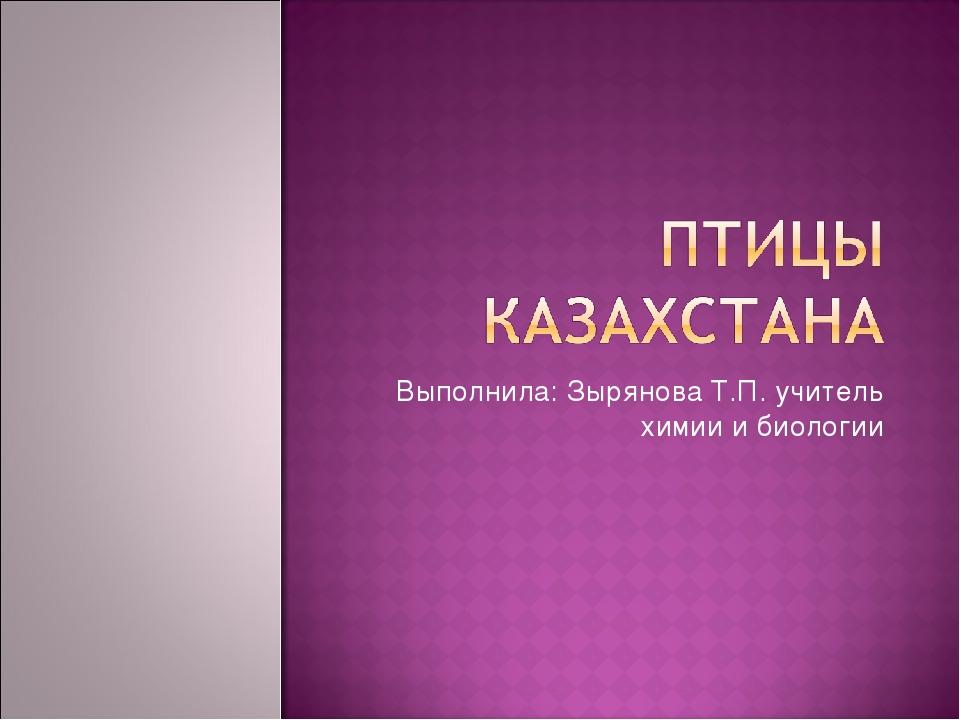Выполнила: Зырянова Т.П. учитель химии и биологии