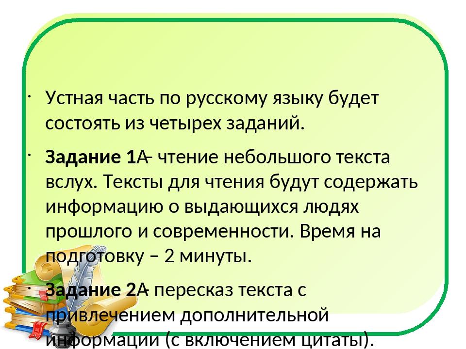 Устная часть по русскому языку будет состоять из четырех заданий. Задание 1...
