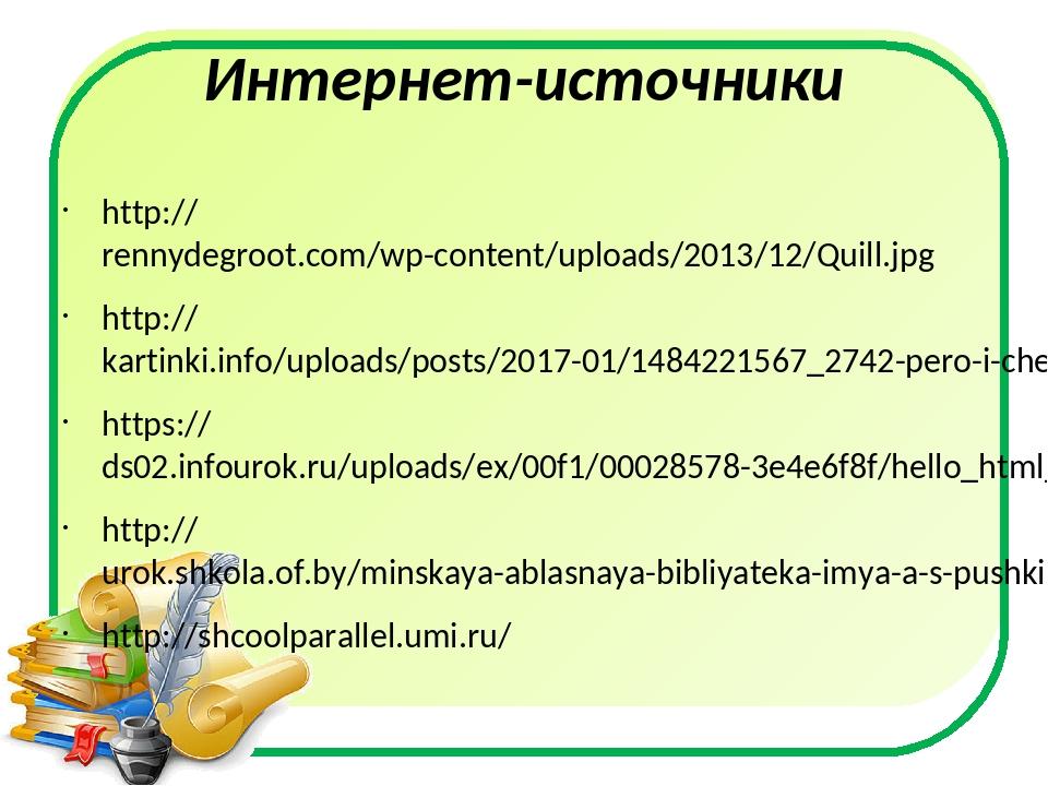 Интернет-источники http://rennydegroot.com/wp-content/uploads/2013/12/Quill.j...