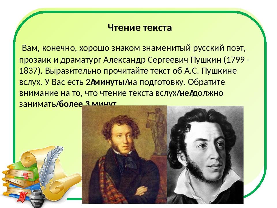 Чтение текста Вам, конечно, хорошо знаком знаменитый русский поэт, прозаик и...