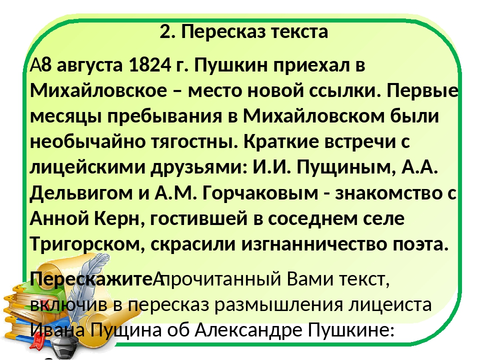 2. Пересказ текста  8 августа 1824 г. Пушкин приехал в Михайловское – место...