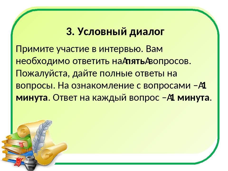 3. Условный диалог Примите участие в интервью. Вам необходимо ответить напят...
