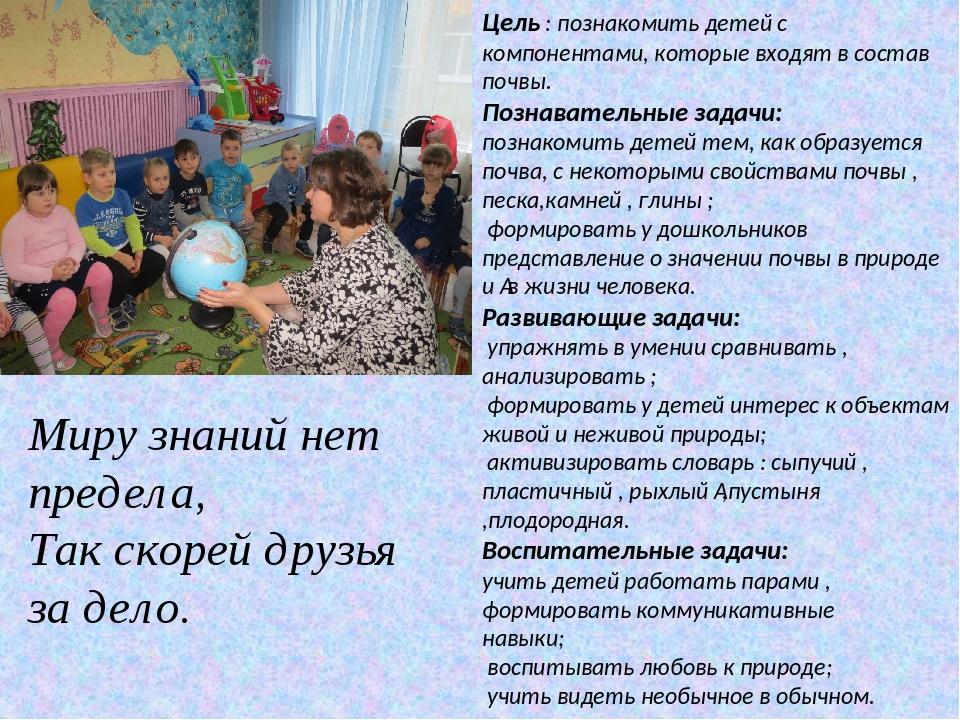 Цель : познакомить детей с компонентами, которые входят в состав почвы. Позна...