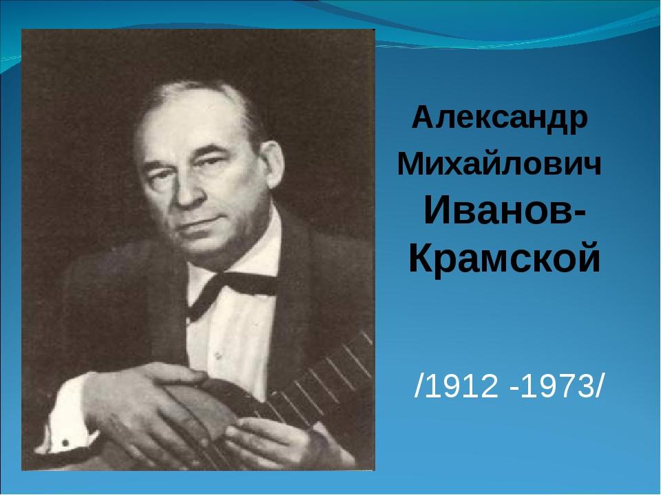 /1912 -1973/ Александр Михайлович Иванов-Крамской