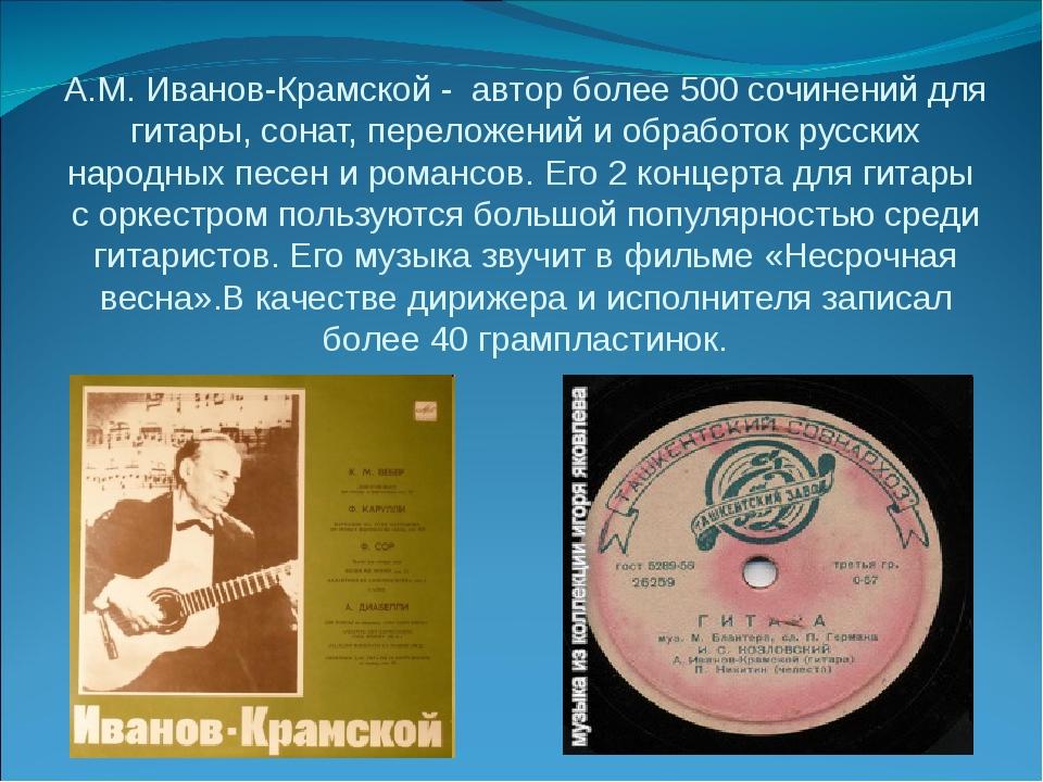 А.М. Иванов-Крамской - автор более 500 сочинений для гитары, сонат, переложен...