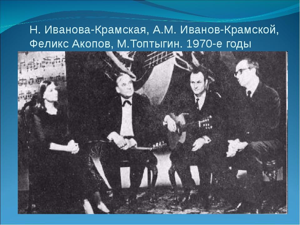 Н. Иванова-Крамская, А.М. Иванов-Крамской, Феликс Акопов, М.Топтыгин. 1970-е...