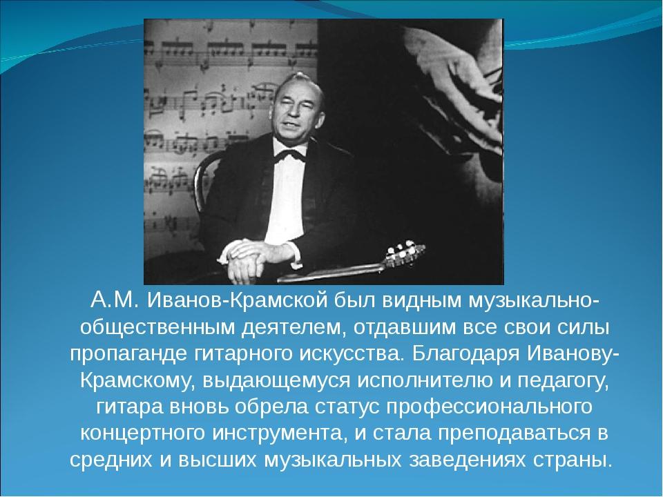 А.М. Иванов-Крамской был видным музыкально-общественным деятелем, отдавшим в...