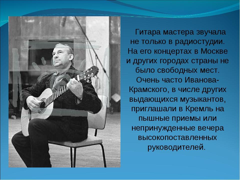 Гитара мастера звучала не только в радиостудии. На его концертах в Москве и...