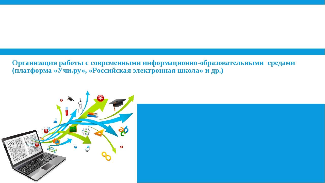 Организация работы с современными информационно-образовательными средами (пла...