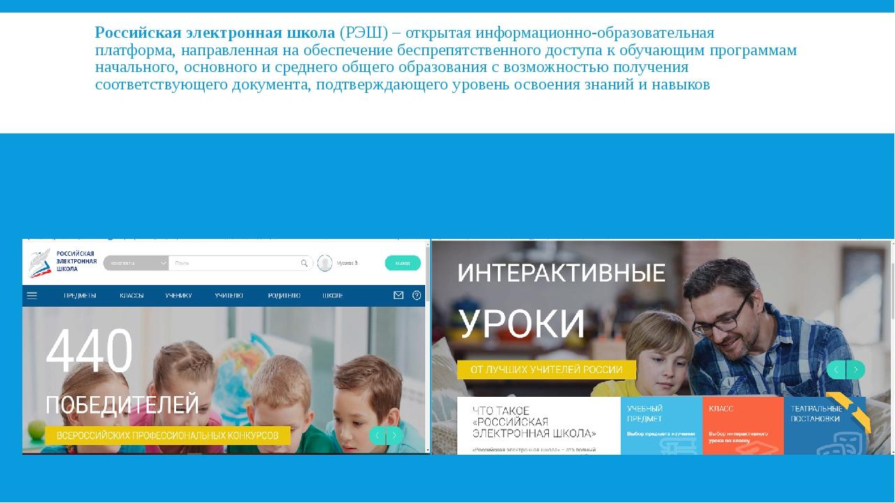 Российская электронная школа(РЭШ) – открытая информационно-образовательная п...