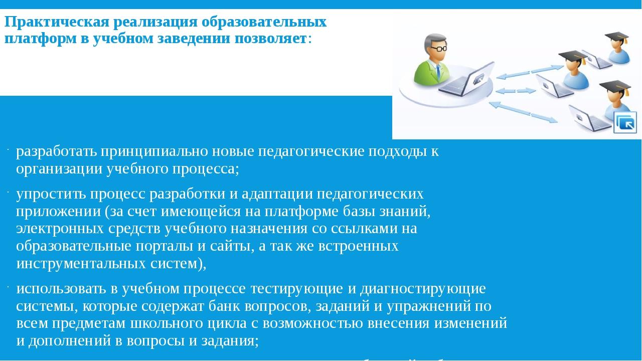 Практическая реализация образовательных платформ в учебном заведении позволяе...
