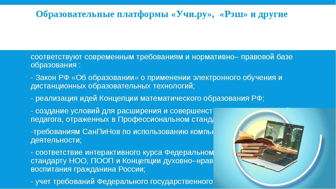 Образовательные платформы «Учи.ру», «Рэш» и другие соответствуют современным...