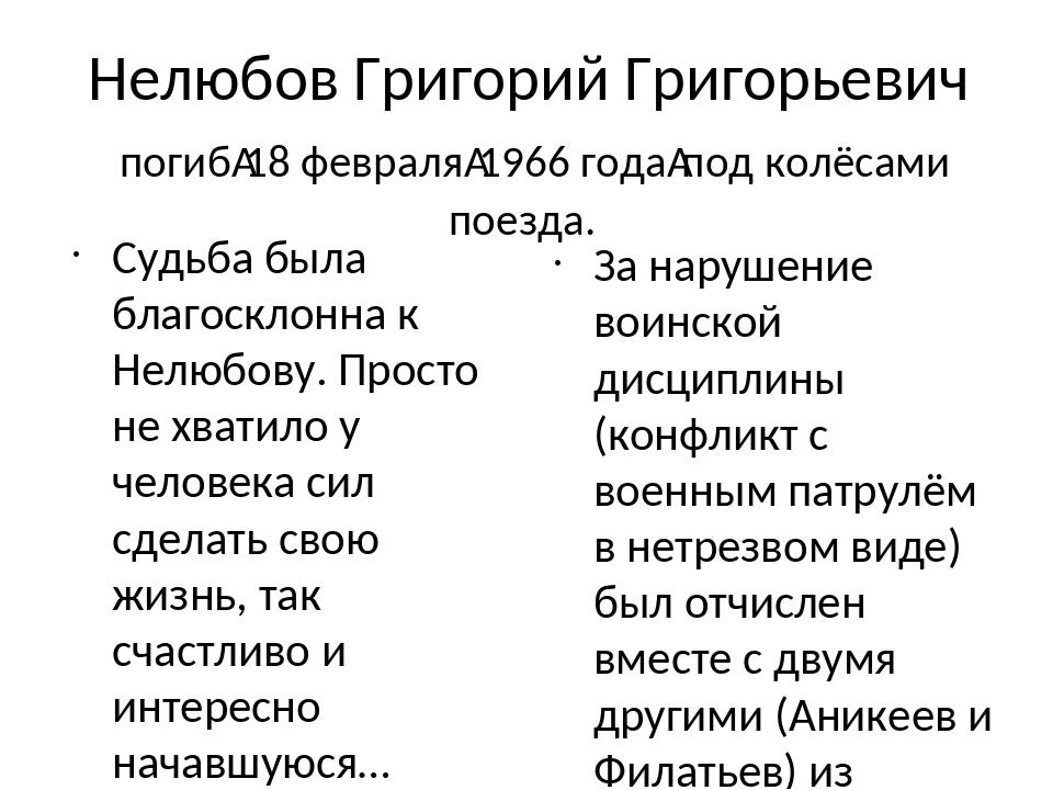Нелюбов Григорий Григорьевич погиб18 февраля1966 годапод колёсами поезда....