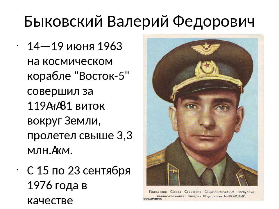 """Быковский Валерий Федорович 14—19 июня 1963 на космическом корабле """"Восток-5""""..."""