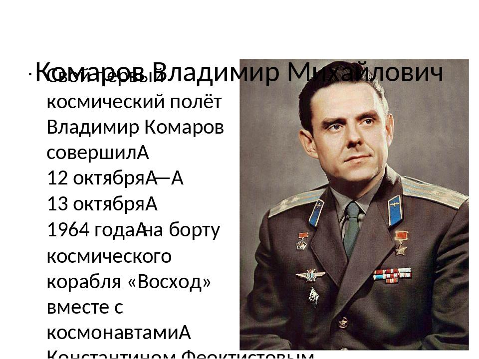Комаров Владимир Михайлович Свой первый космический полёт Владимир Комаров с...