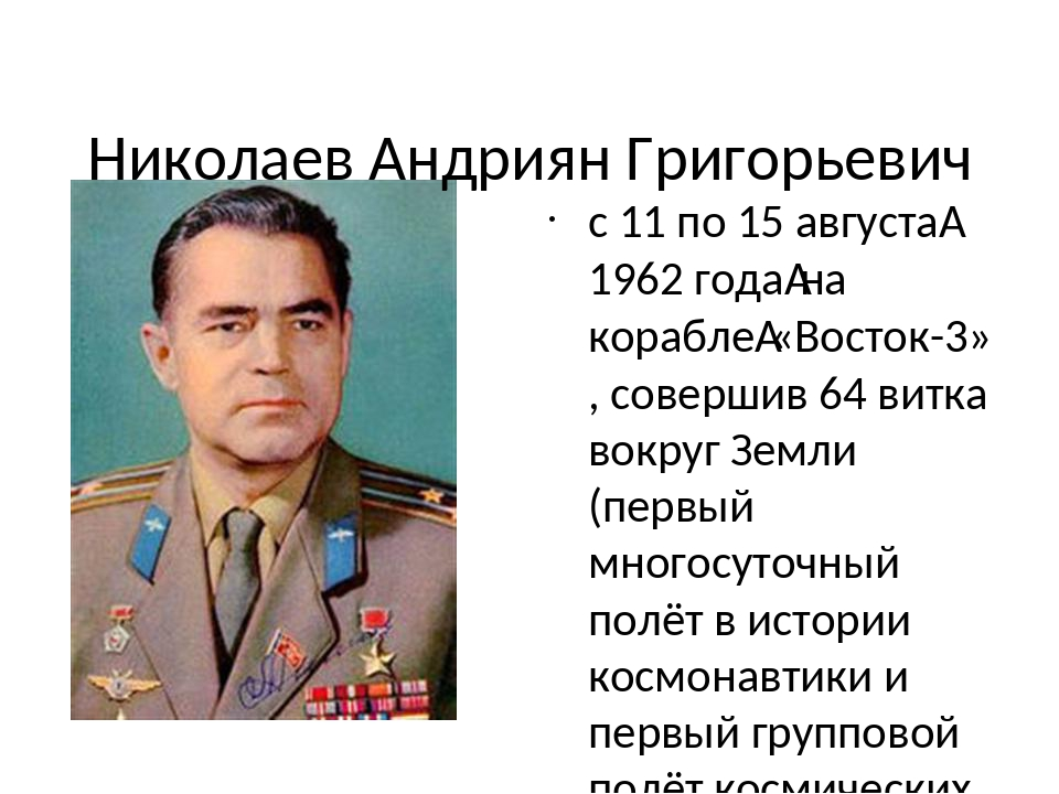 Николаев Андриян Григорьевич с 11 по 15 августа1962 годана корабле«Восток...