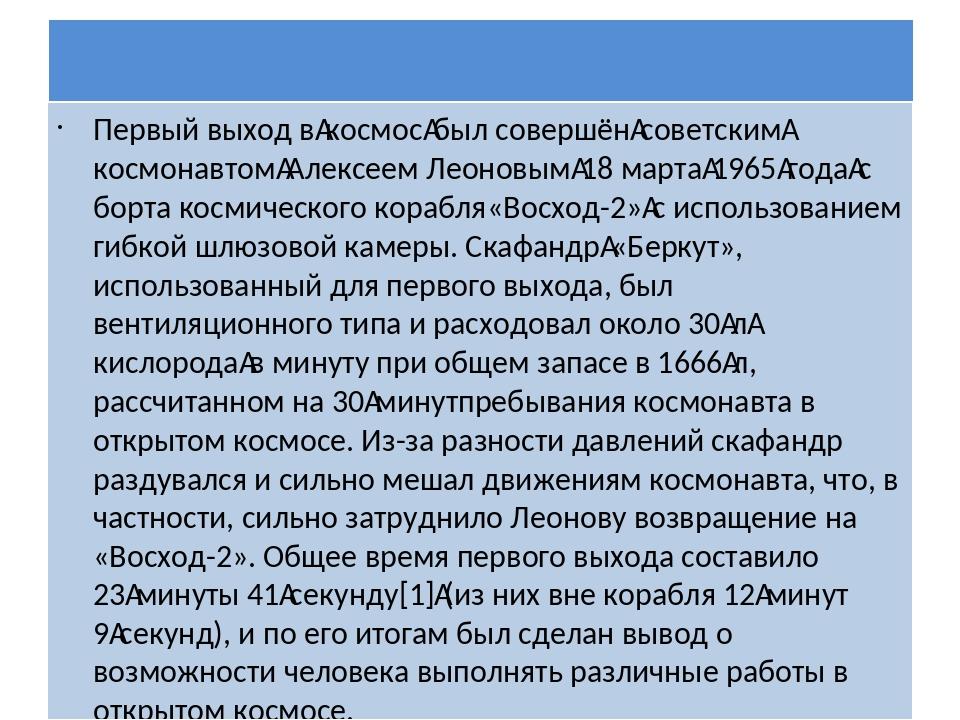 Выход в открытый космос Первый выход вкосмосбыл совершёнсоветскимкосмона...