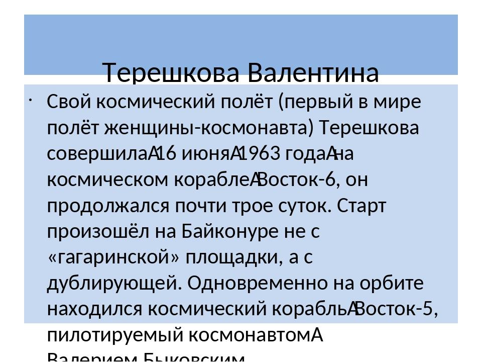 Терешкова Валентина Владимировна Свой космический полёт (первый в мире полёт...