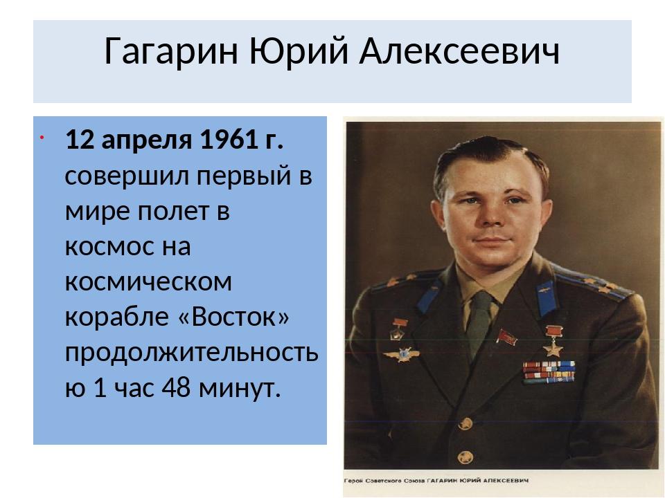 Гагарин Юрий Алексеевич 12 апреля 1961 г. совершил первый в мире полет в косм...