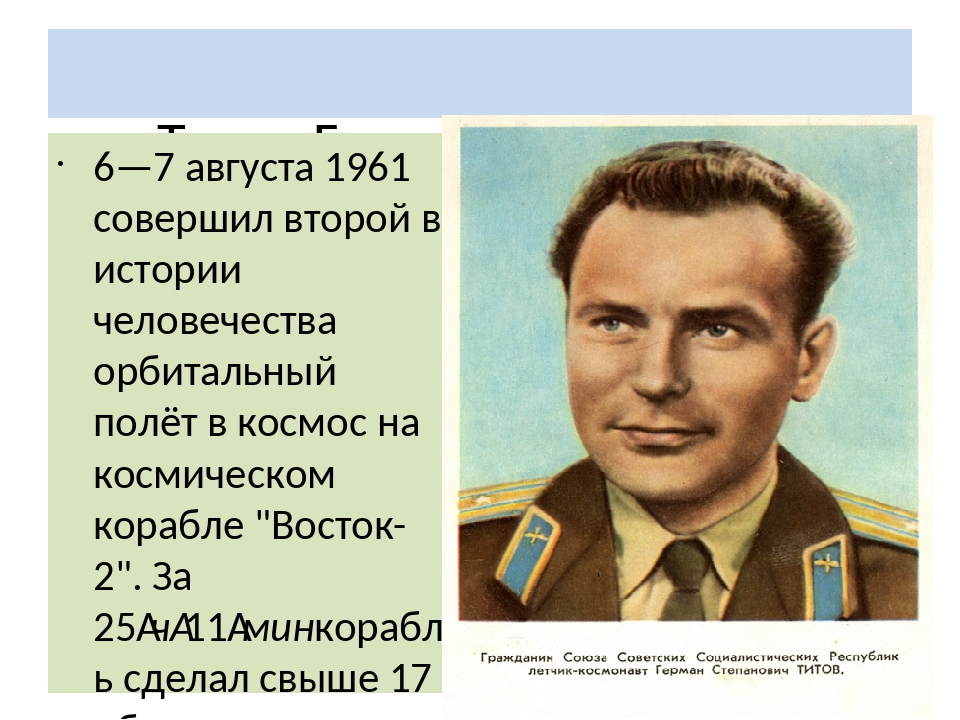 Титов Герман Степанович 6—7 августа 1961 совершил второй в истории человечес...