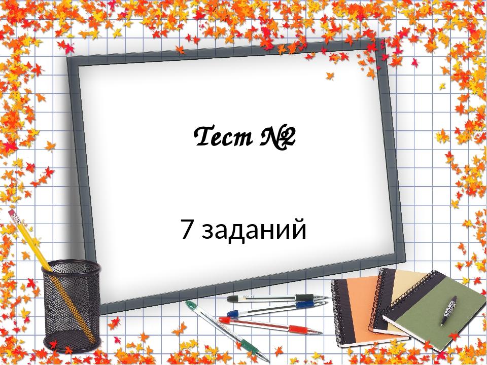 Тест №2 7 заданий