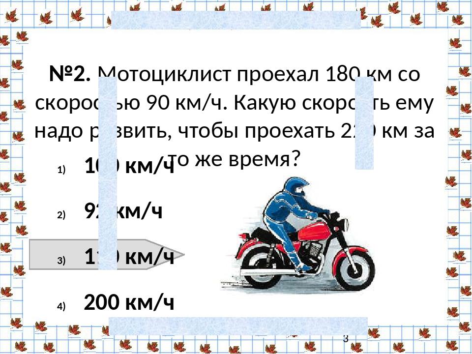 №2. Мотоциклист проехал 180 км со скоростью 90 км/ч. Какую скорость ему надо...