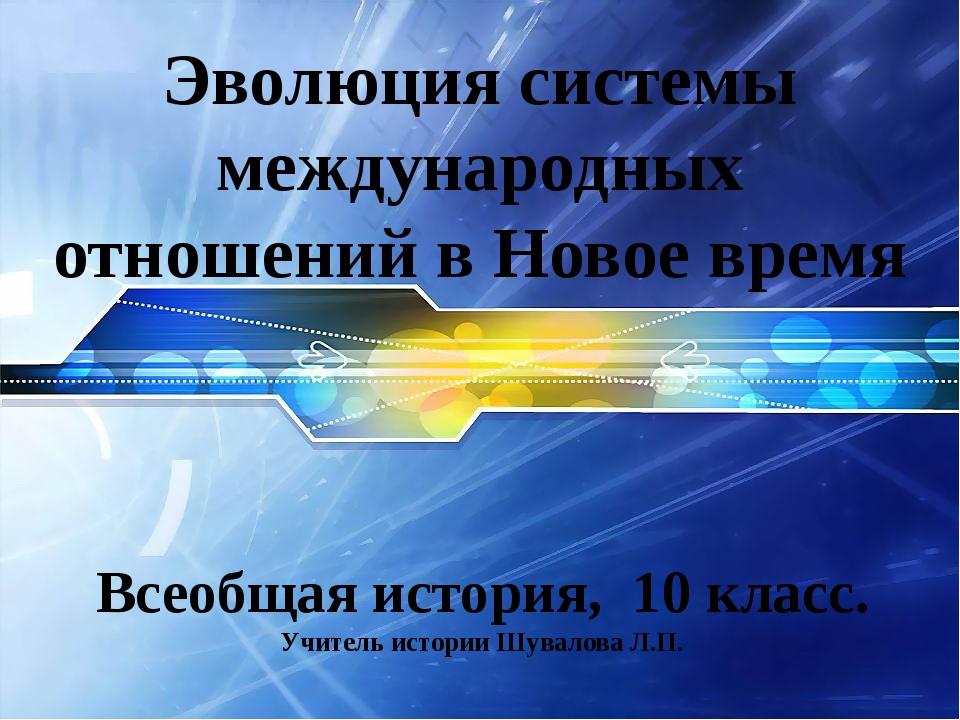 Эволюция системы международных отношений в Новое время Всеобщая история, 10 к...
