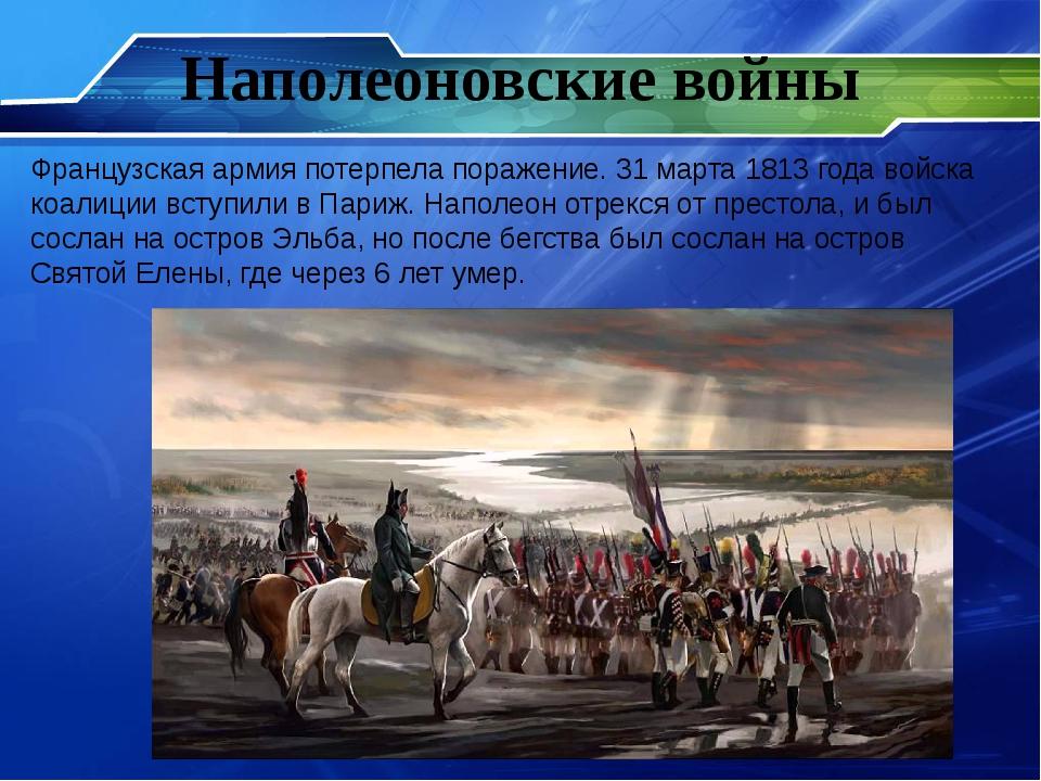 Наполеоновские войны Французская армия потерпела поражение. 31 марта 1813 год...