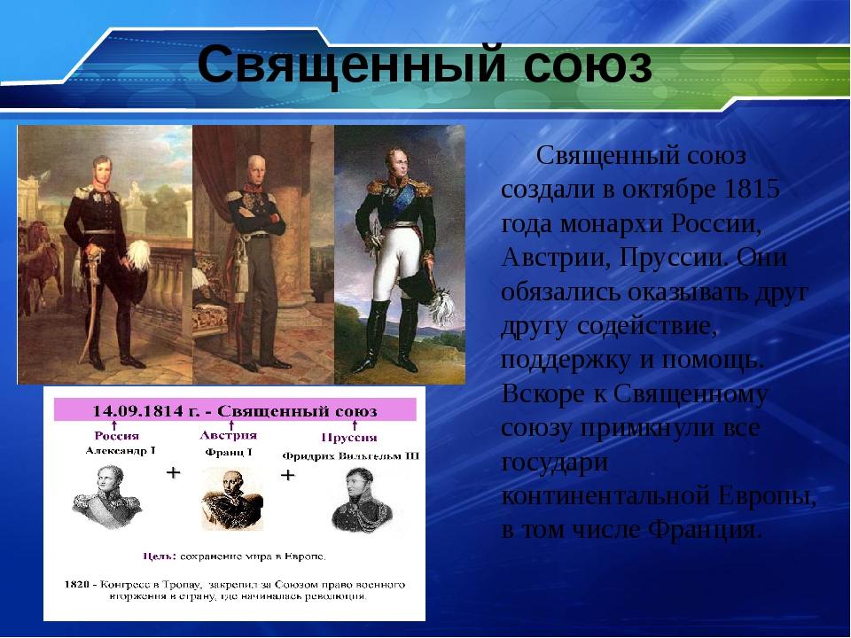 Священный союз Священный союз создали в октябре 1815 года монархи России, Авс...