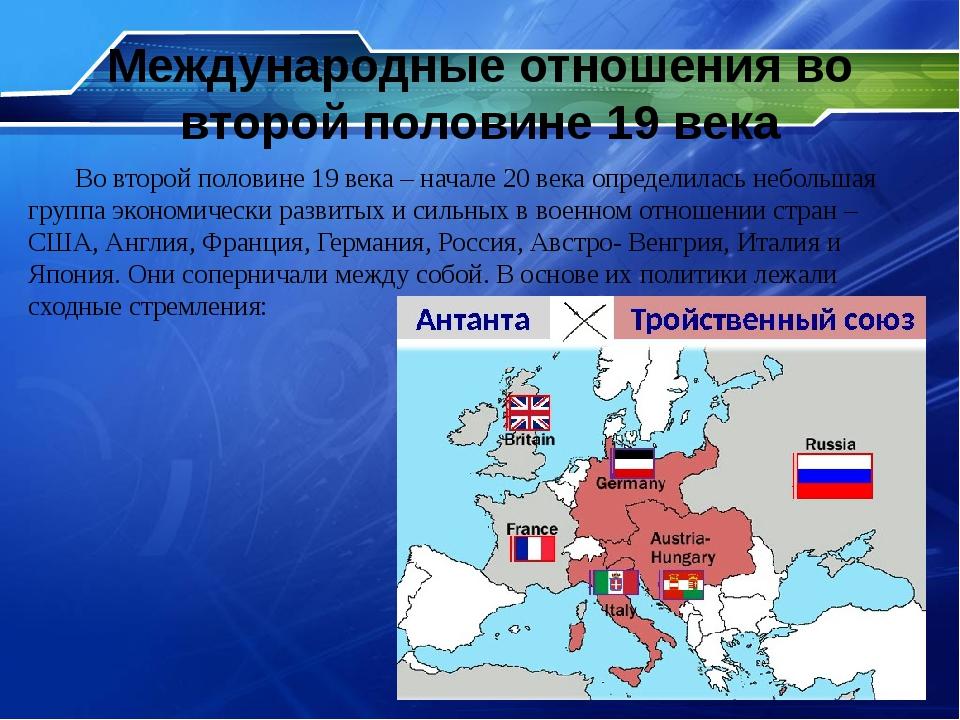 Международные отношения во второй половине 19 века Во второй половине 19 века...