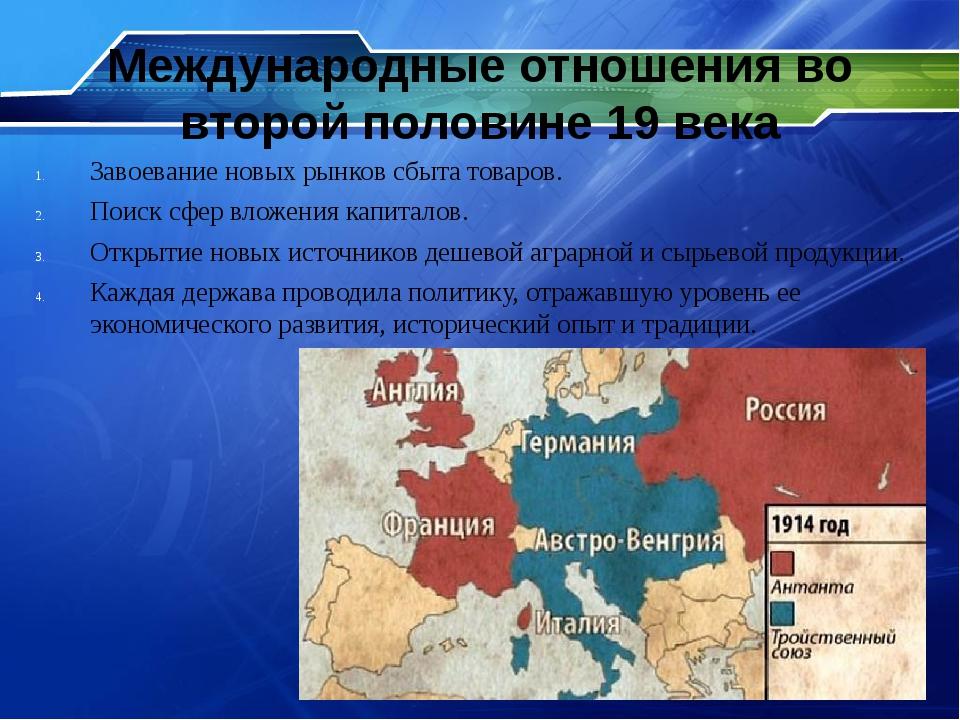 Международные отношения во второй половине 19 века Завоевание новых рынков сб...