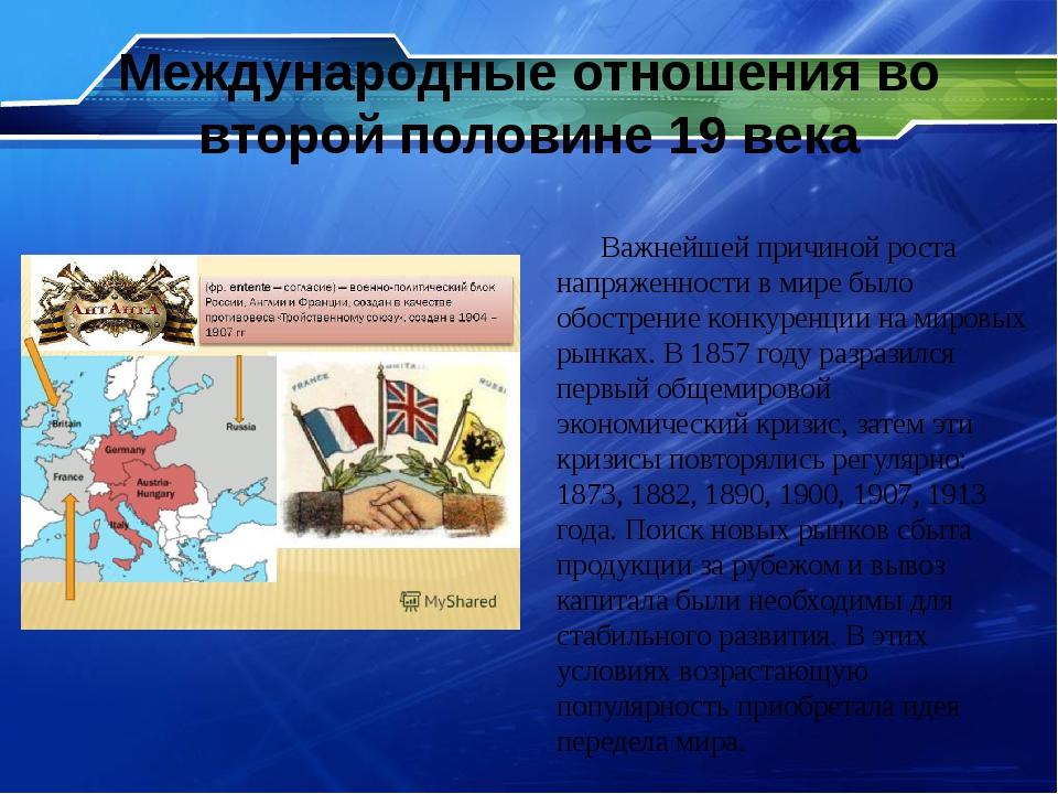Международные отношения во второй половине 19 века Важнейшей причиной роста н...
