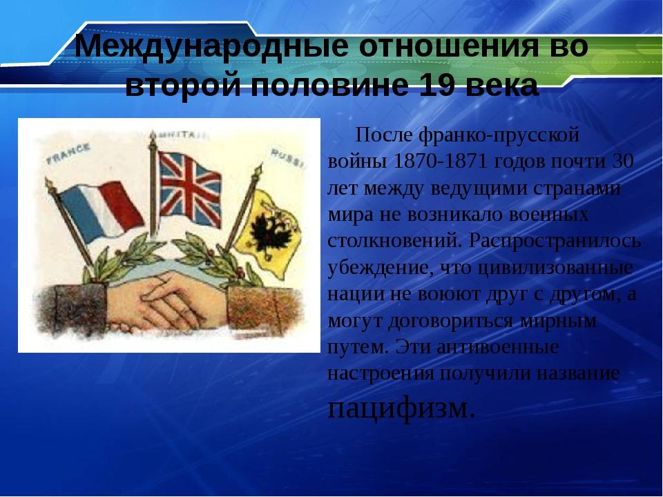 Международные отношения во второй половине 19 века После франко-прусской войн...