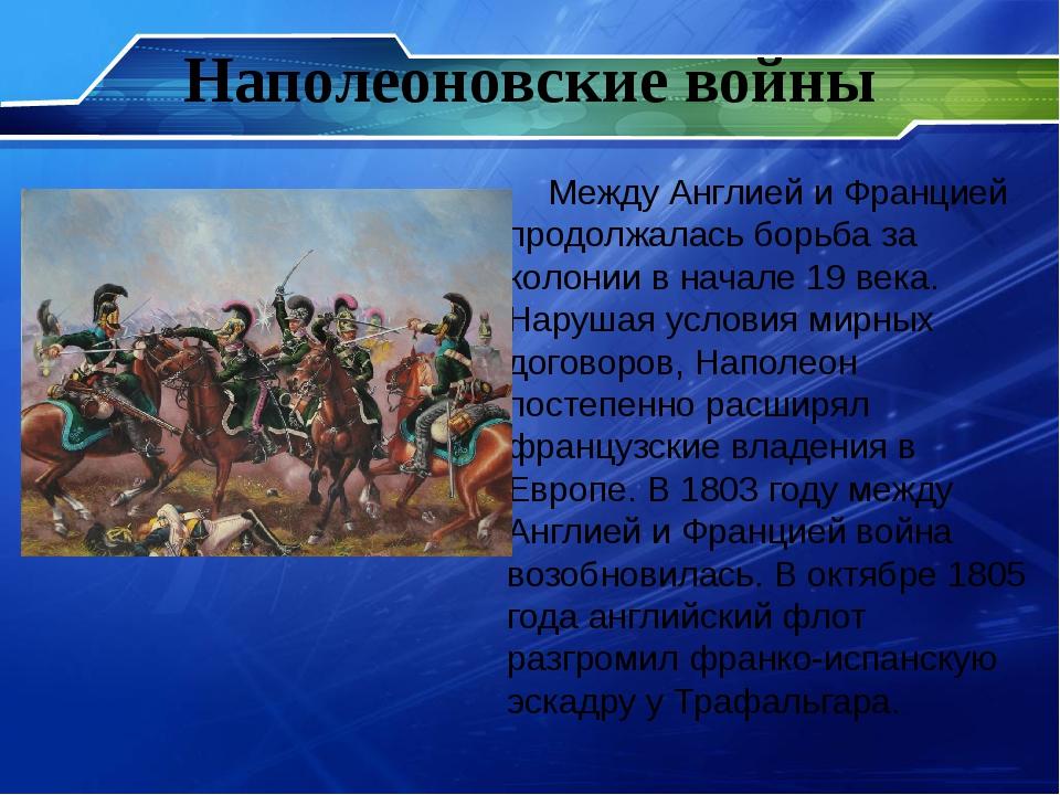 Наполеоновские войны Между Англией и Францией продолжалась борьба за колонии...