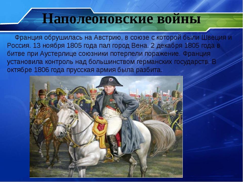 Наполеоновские войны Франция обрушилась на Австрию, в союзе с которой были Шв...
