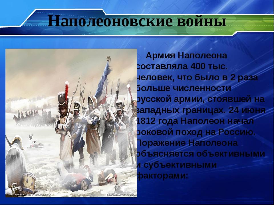 Наполеоновские войны Армия Наполеона составляла 400 тыс. человек, что было в...
