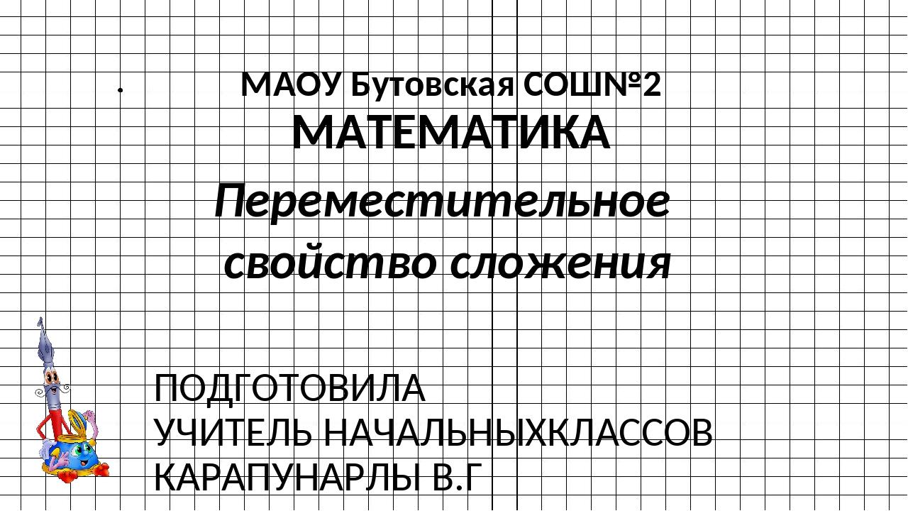 МАОУ Бутовская СОШ№2 МАТЕМАТИКА ПОДГОТОВИЛА УЧИТЕЛЬ НАЧАЛЬНЫХКЛАССОВ КАРАПУН...