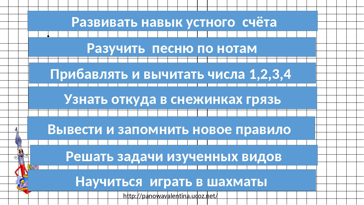 http://panowavalentina.ucoz.net/ Развивать навык устного счёта Решать задачи...