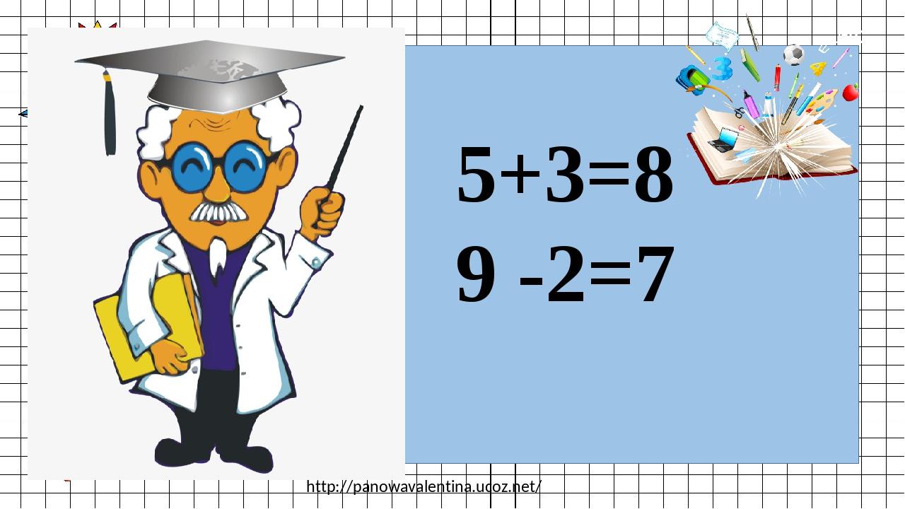 http://panowavalentina.ucoz.net/ 5+3=8 9 -2=7