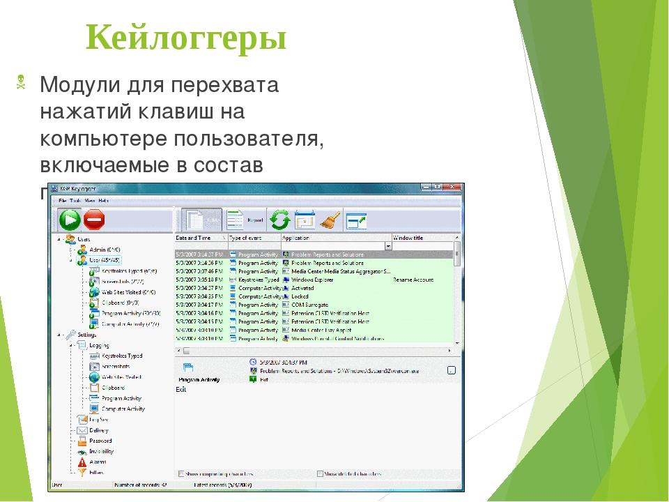 Шпионы Spyware — программное обеспечение, осуществляющее деятельность по сбо...