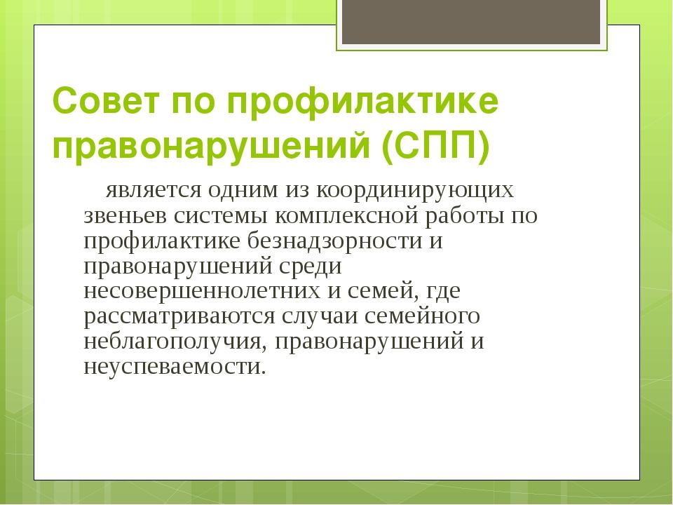 Совет по профилактике правонарушений (СПП)  является одним из координирующих...